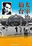 太宰治と仙台-人・街と創作の接点