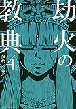 劫火の教典 4 (裏少年サンデーコミックス)
