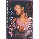 私の中の娼婦 NYK-228 [DVD]
