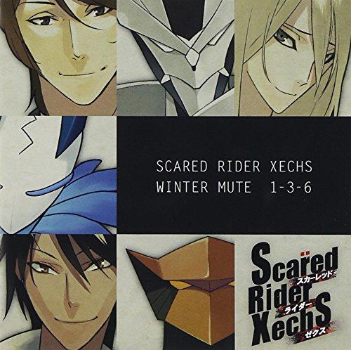 Scared Rider Xechs ドラマCD ウィンター・ミュート1-3-6の詳細を見る