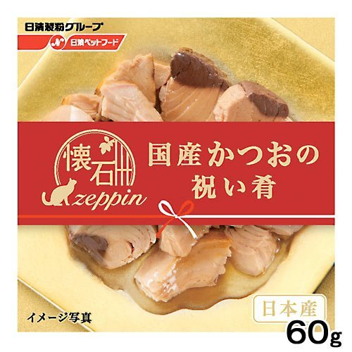 懐石zeppin お祝い缶 国産かつおの祝い肴 60g
