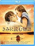 きみに読む物語 スペシャル・プライス[Blu-ray]