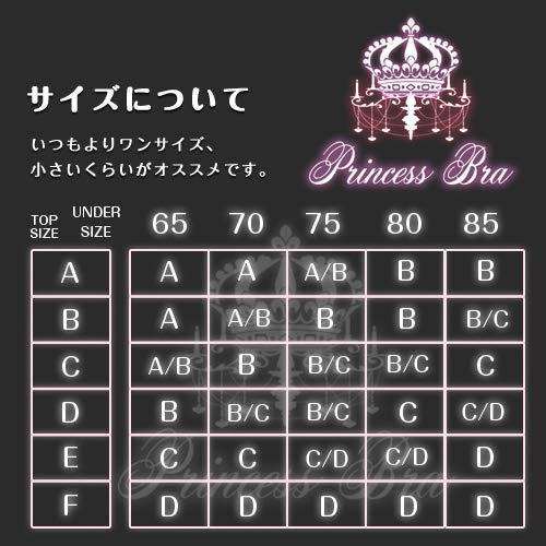 TEENKEEP『プリンセスブラ』