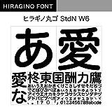 OpenType ヒラギノ丸ゴ StdN W6 [ダウンロード]