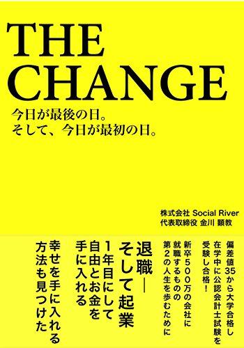 THE・CHANGE〜今日が最後の日。そして、今日が最初の日〜の詳細を見る