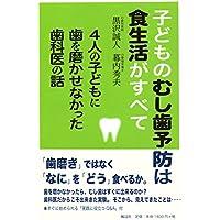 子どものむし歯予防は食生活がすべて 4人の子どもに歯を磨かせなかった歯科医の話