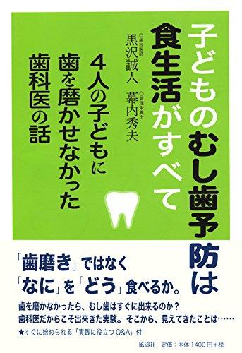 子どものむし歯予防は食生活がすべて 4人の子どもに歯を磨かせ...