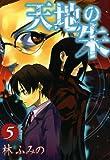 天地の朱 : 5 (ZERO-SUMコミックス)