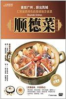 順徳料理 食は広州に在り 中国料理・中国語DVD/顺德菜