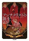 アンチクリストの誕生 (ちくま文庫 ヘ 13-1)