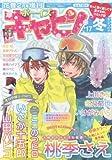 ボーイズキャピ! 2017年 02 月号 [雑誌]: 花音 増刊