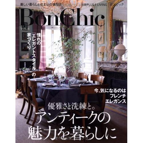 BonChic VOL.6―優雅さと洗練と。アンティークの魅力を暮らしに (別冊PLUS1 LIVING)