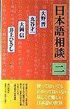 日本語相談〈2〉