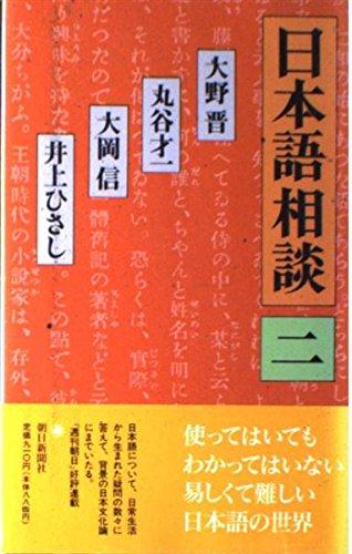 日本語相談〈2〉の詳細を見る