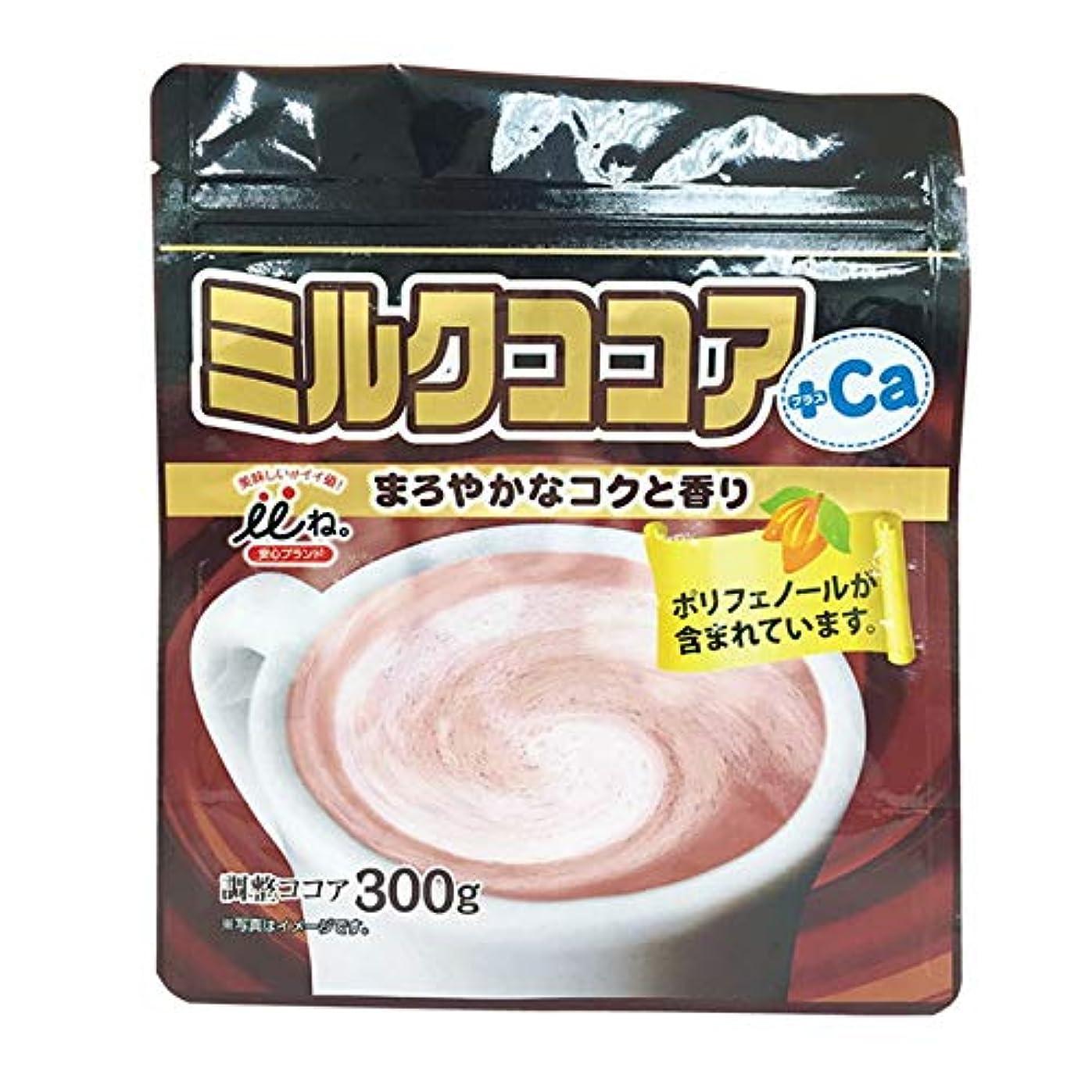 悪意欺く知るいいね。ミルクココアCaプラス 300g