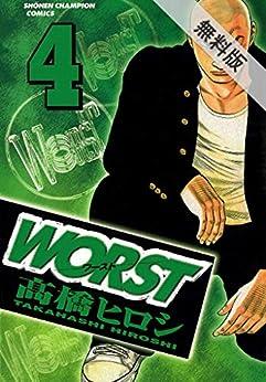 [高橋ヒロシ]のWORST(4)【期間限定 無料お試し版】 (少年チャンピオン・コミックス)