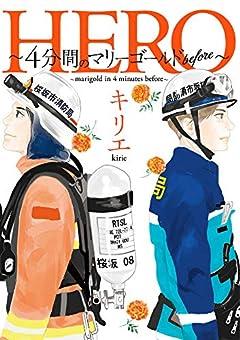 HERO ~4分間のマリーゴールドbefore~ (ビッグコミックス)