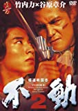 極道戦国志 不動 2[DVD]