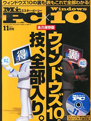 Mr.PC (ミスターピーシー) 2015年 11月号 [雑誌]の詳細を見る