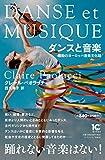 ダンスと音楽 躍動のヨーロッパ音楽文化誌