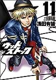 ウッドストック 11巻 (バンチコミックス)
