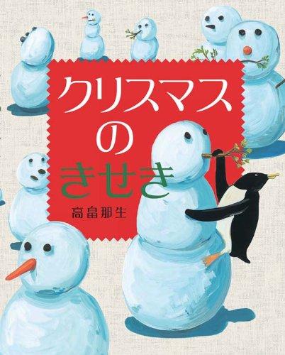 クリスマスのきせき (えほんのぼうけん18)