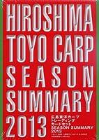 2013 広島東洋カープ・カードセット 「SEASON SUMMARY 2013」 BOX