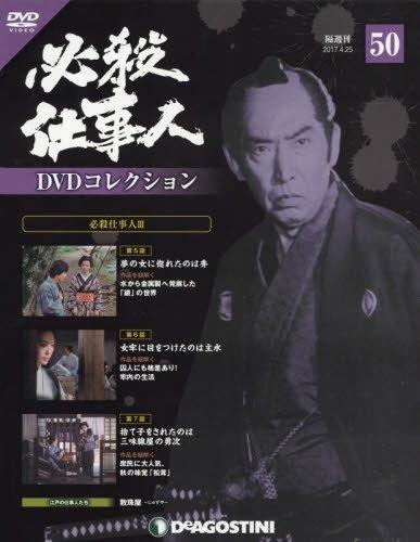 必殺仕事人DVDコレクション全国版(50) 2017年 4/25 号 [雑誌]