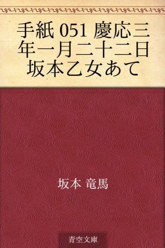 手紙 051 慶応三年一月二十二日 坂本乙女あての詳細を見る