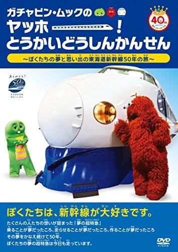 ガチャピン・ムックのヤッホー!とうかいどうしんかんせん ~ぼくたちの夢と思い出の東海道新幹線50年の旅~ [DVD]