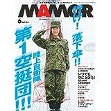 MAMOR(マモル) 2017 年 06 月号 [雑誌] (デジタル雑誌)