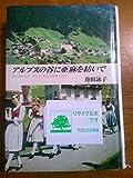 アルプスの谷に亜麻を紡いで―オーストリア マリア・ルカウ村の人びと