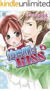 泣き顔にKISS : 3 (コミック魔法のiらんど)