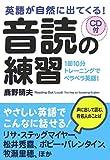 英語が自然に出てくる!音読の練習―1回10分トレーニングでペラペラ英語!