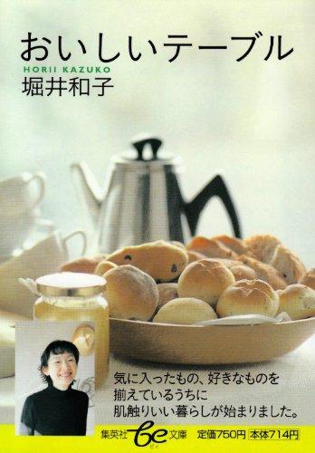 おいしいテーブル (be文庫)