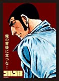 ブロッコリーキャラクタースリーブ ゴルゴ13「俺の背後に立つな!」