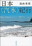 日本〈汽水〉紀行 (文春文庫)