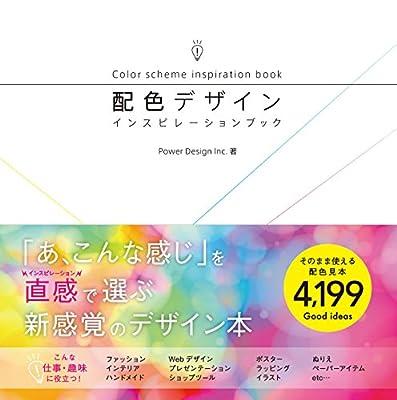 配色デザイン インスピレーションブック