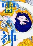 雷神~いかずち~ 下 (ヤングキングコミックス)