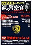 元警視庁刑事・北芝健が明かす!裸の警察官 (別冊宝島)