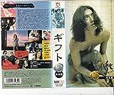 ギフト完全版 VOL.4 [VHS]