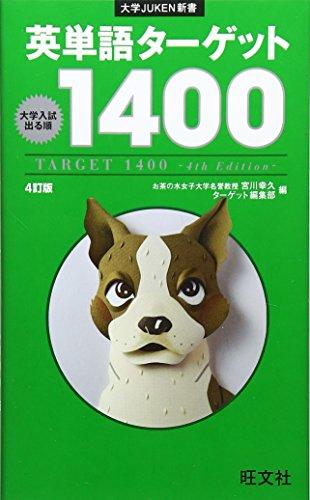 英単語ターゲット1400(4訂版) (大学JUKEN新書)