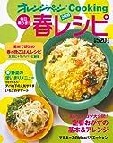毎日楽うま春レシピ2009 (オレンジページCOOKING)