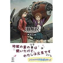 JK無双 2 終わる世界の救い方 電子書籍特典付き (レジェンドノベルス)