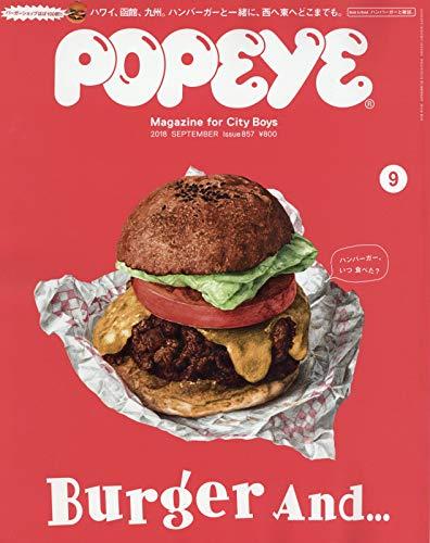 POPEYE(ポパイ) 2018年 9月号 [ハンバーガーと一緒に……。]