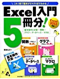 Excel入門5冊分! <基本操作と計算+関数+グラフ+データベース+マクロ> Excel2013対応