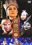 西遊記 7[DNN-1047][DVD]