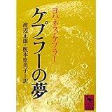 ケプラーの夢 (講談社学術文庫 (687))