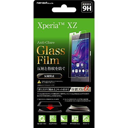 レイ・アウト Xperia XZ / XZs液晶保護 フィルム ガラス 9H 反射防止 貼付けキット付 RT-RXPXZFG/HK