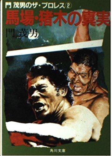 馬場・猪木の真実 (角川文庫―門茂男のザ・プロレス (6011))
